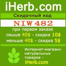 iherb.com promo code